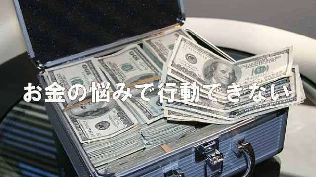 お金の悩みで行動できない