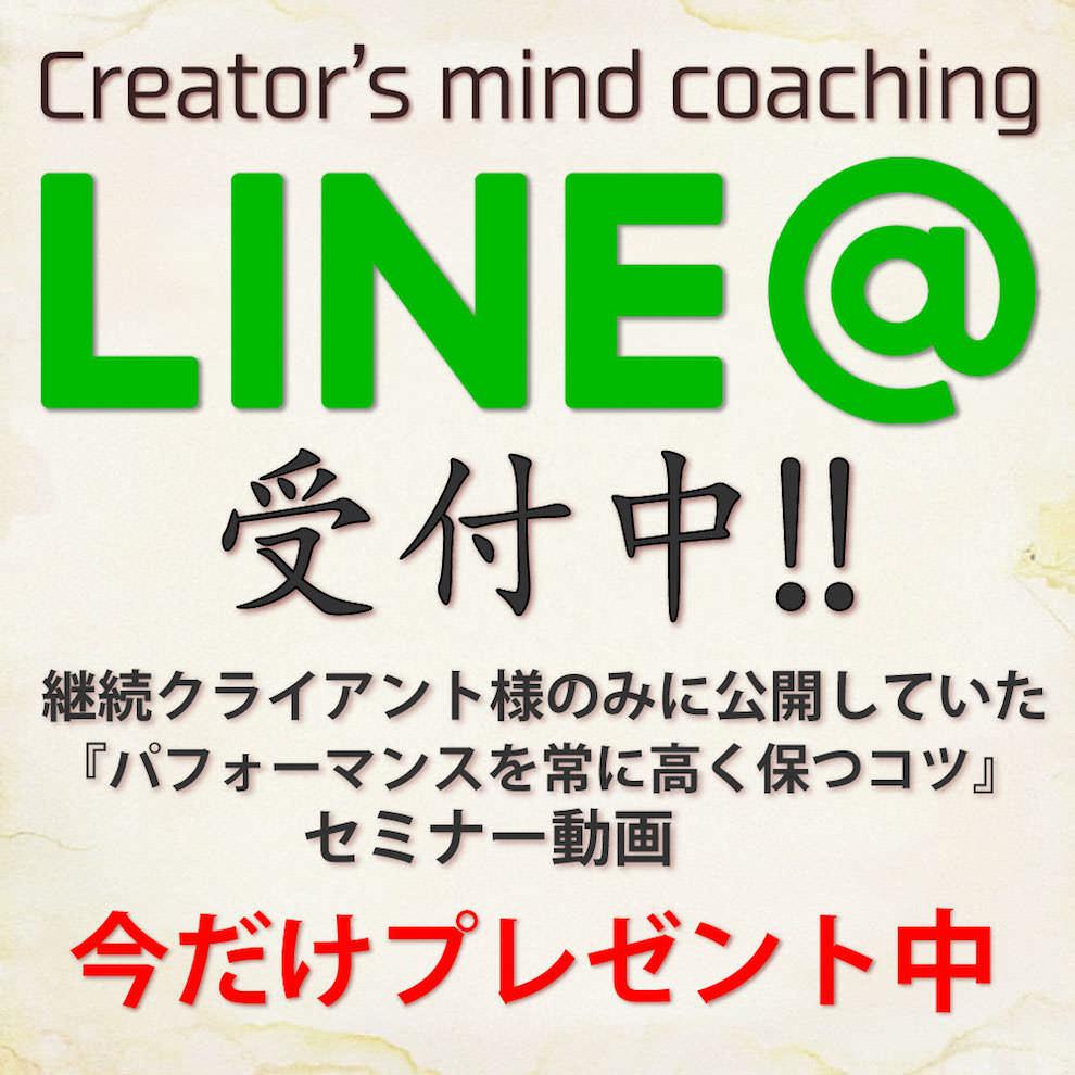 LINE@top